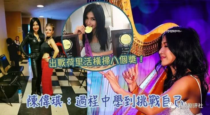 TVB女艺人参加国际比赛横扫八个奖:过程中学到挑战自己