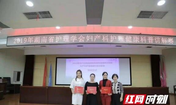 湖南省护理学会妇产科护理健康科普讲解赛在省妇幼保健院举行