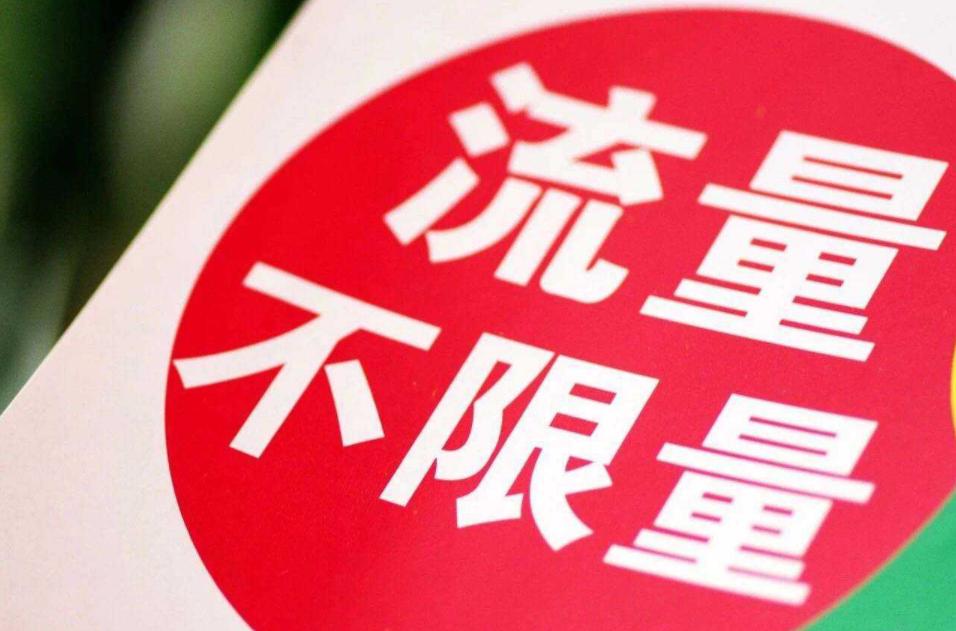 不限量流量将成历史!电信正式官宣后,网友炸锅了:变相涨价!