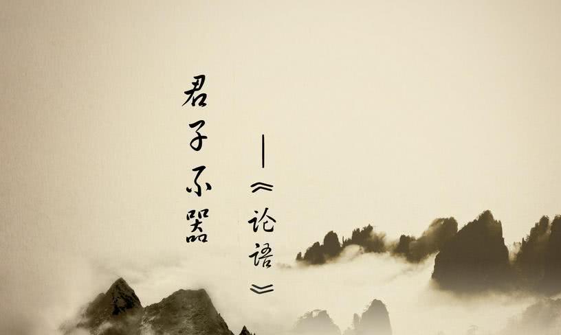 """孔子为什么说""""君子不器""""?马云实践这一名言,成就精彩人生"""