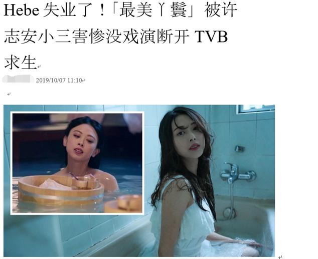 黄心颖偷吃许志安害惨同剧女星,新剧无法播出离开TVB另谋生路