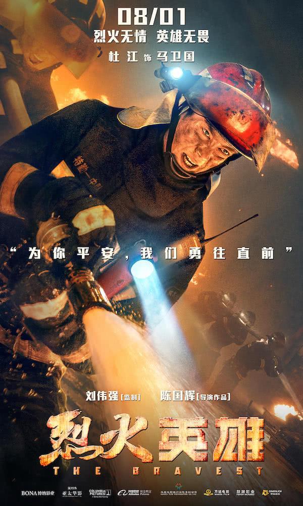 《红海行动》后《烈火英雄》再演英雄,杜江:奶油小生变铁血硬汉