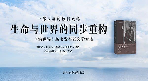 """7月28日,《满世界》新书发布会带你追问""""旅行的意义"""""""