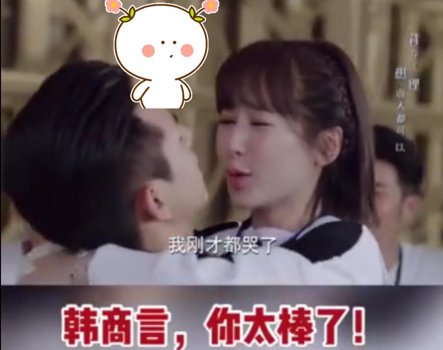 佟年飞扑环抱韩商言,李现:赶紧下来,再不下来我就当众亲你了!