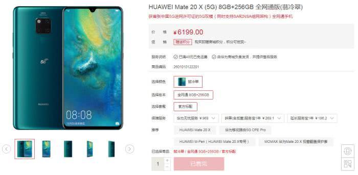 <b>有钱人还是多:华为5G手机6199白菜价被一秒抢空!</b>