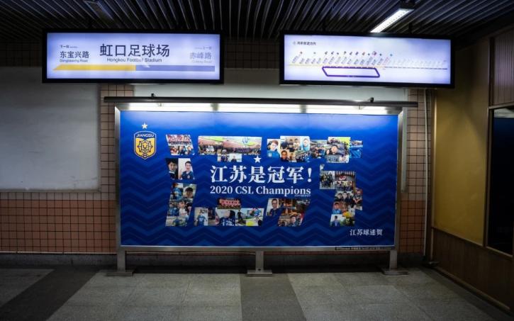 「宣扬叫」宣扬仇恨文化的沪媒呢?虹口站苏宁夺冠广告被破坏,苏球迷要追责