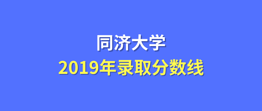 同济大学录取分数线2019