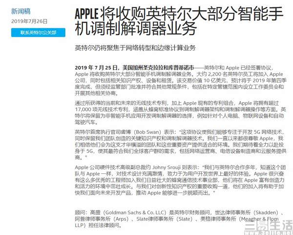 10亿拿下Intel基带业务,对于苹果无疑非常划算
