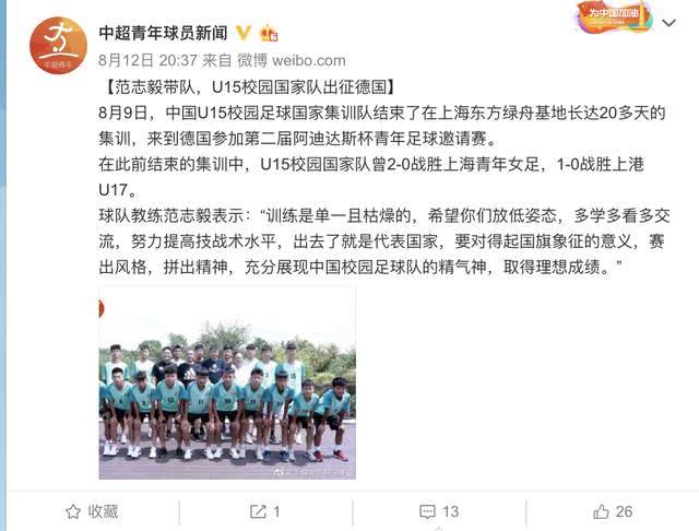 王者归来!范志毅一年禁赛时间结束 率U15校园国家队出征德国