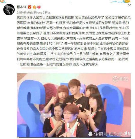 """罗志祥长文回应与粉丝""""接吻""""事件,称:这就是家人!"""