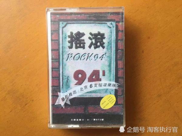 摇滚94神秘问世6支北京新锐乐队首次集结
