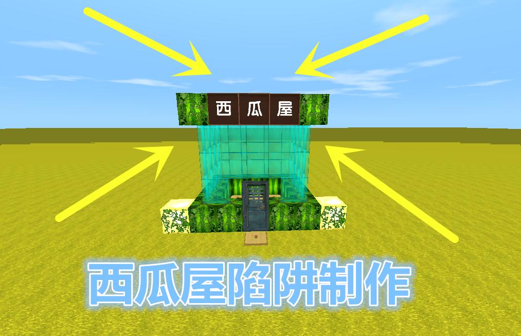 迷你世界:西瓜屋陷阱制作,内藏9桶炸药,玩家:进入容易出来难!
