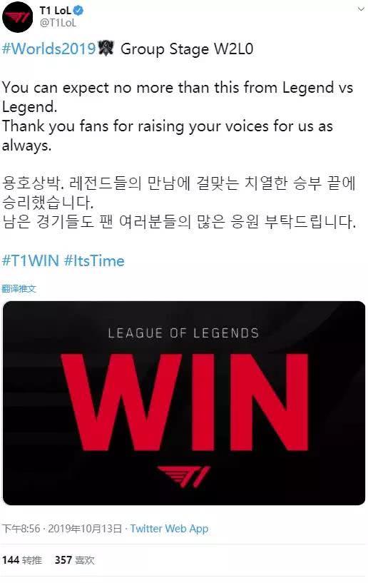 SKT与RNG比赛结束后,双方推特开启商业互吹,网友:确实神仙打架!