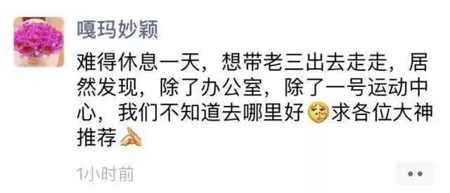 冉莹颖发朋友圈疑似承认生三胎,7月和邹市明现身机场疑似已卸货