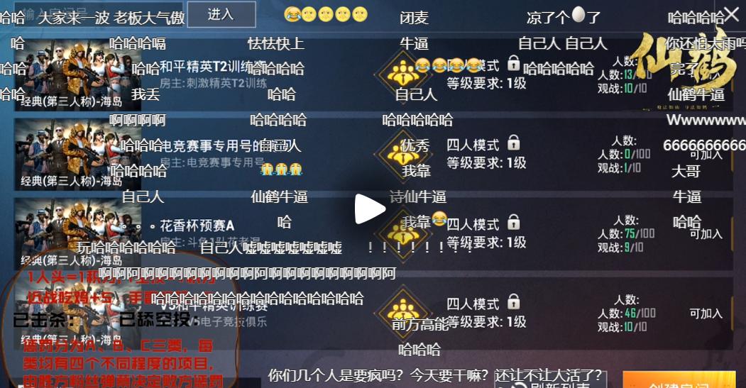 和平精英:4大主播组队开战,仙鹤惨遭针对依然一举夺冠!