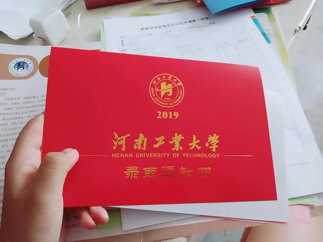 本科变专科,河南工业大学的录取通知书印错了,学校已紧急召回