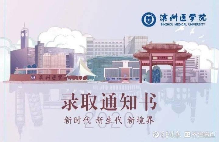 滨州医学院新版手绘录取通知书来了