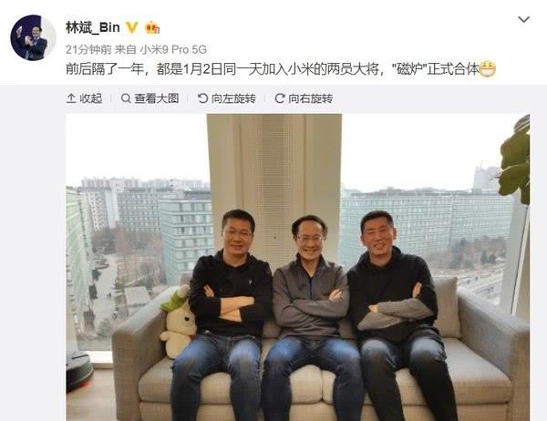 """林斌和常程、卢伟冰亲密合影 口中的""""磁炉合体""""啥意思"""