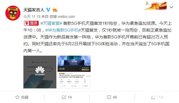"""华为首款5G手机今日首销 一秒售罄:用它打一局""""lol""""可以超神"""