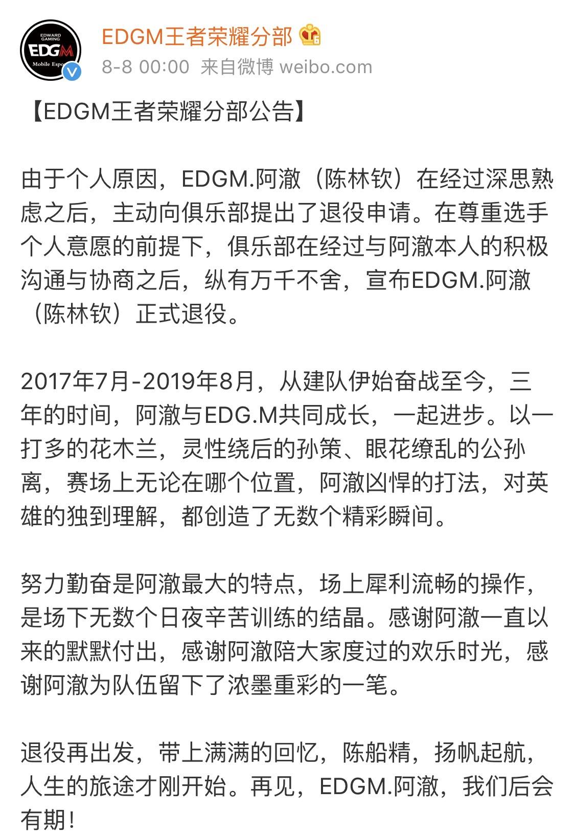 KPL:转会期还未到,退役先来,EDG.M阿澈宣布退役