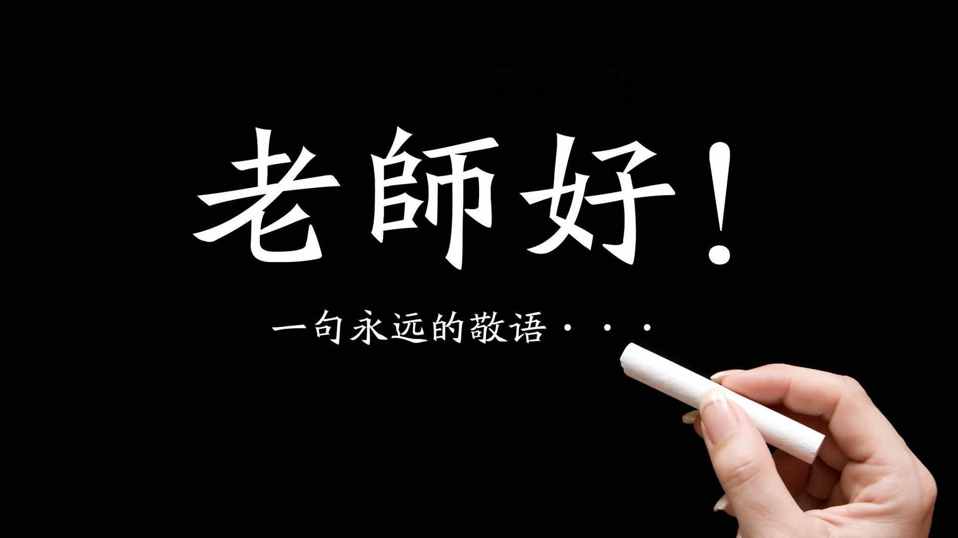 2019年送给老师的教师节祝福语,教师节温馨短信