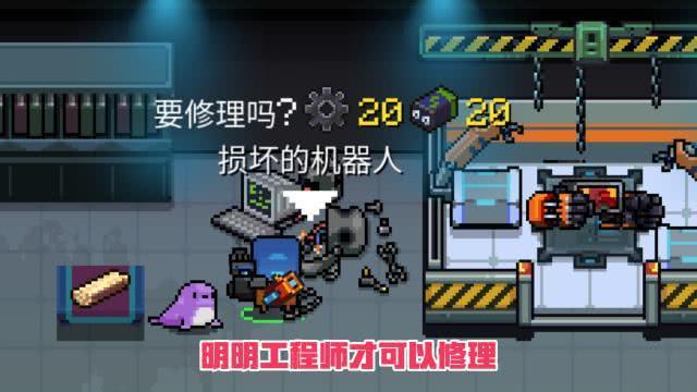 《元气骑士》boss房有彩蛋,牧师解锁机器人,第一次遇到