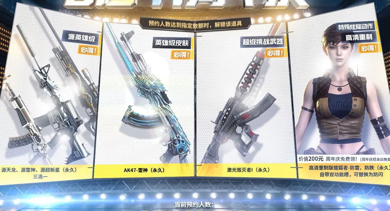 CF:天龙、雷神、超新星,3把源英雄武器,你会选择哪一个?