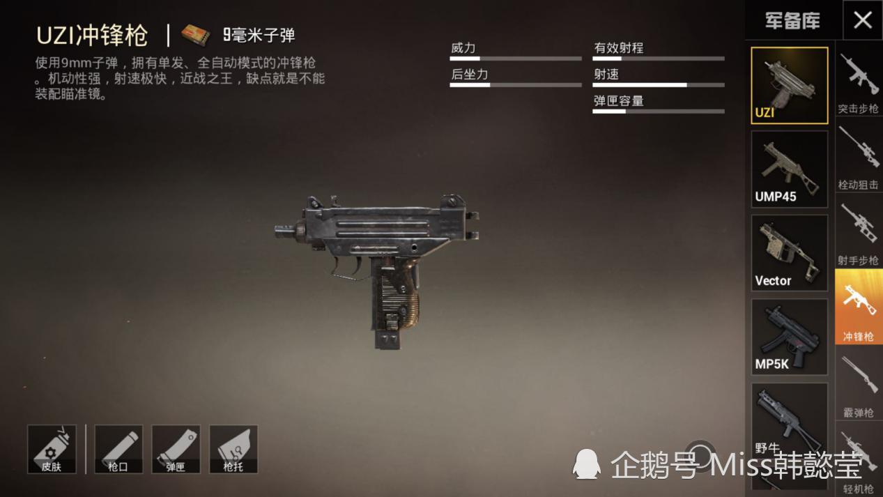 <b>和平精英:落地有枪,心中不慌,盘点落地时最适合拿的枪</b>