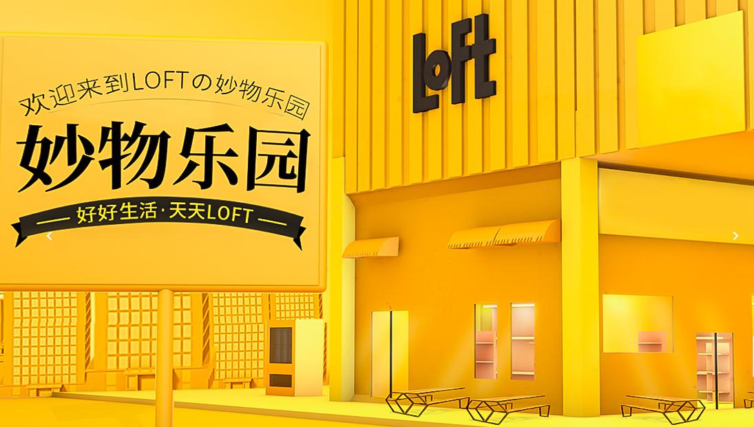 日本LOFT明年落户成都 文具控不用再去日本