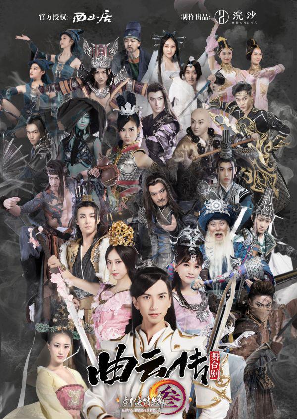 《剑网3·曲云传》舞台剧,秋夏季巡演开启,新增一南方城市