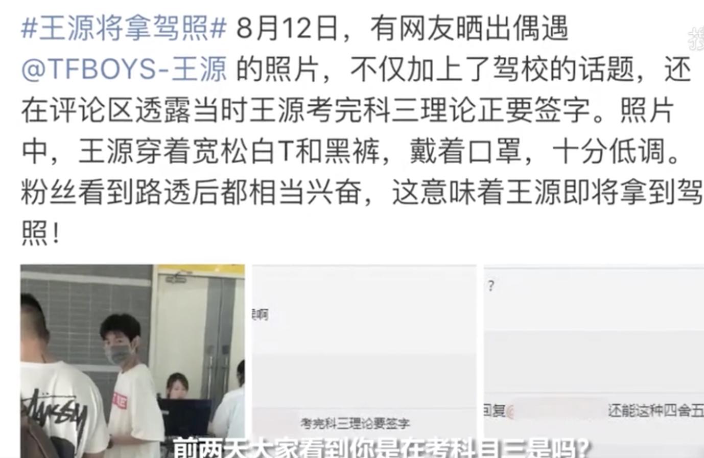18岁王源宣布拿到驾驶证!并透露自己的车型,让粉丝很放心