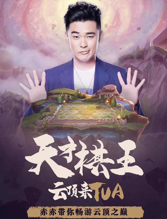 云顶之弈:陈赫自创神奇阵容,击败顶尖LOL主播,这也太秀了