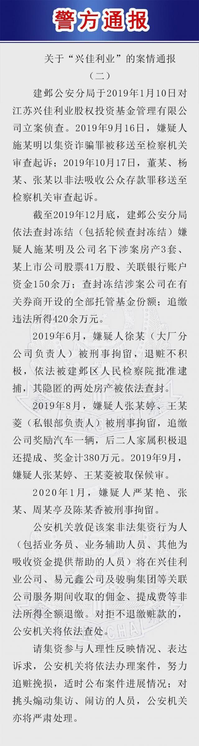 "<b>南京警方通报""兴佳利业""非法吸收公众存款案进展,4人被刑拘</b>"