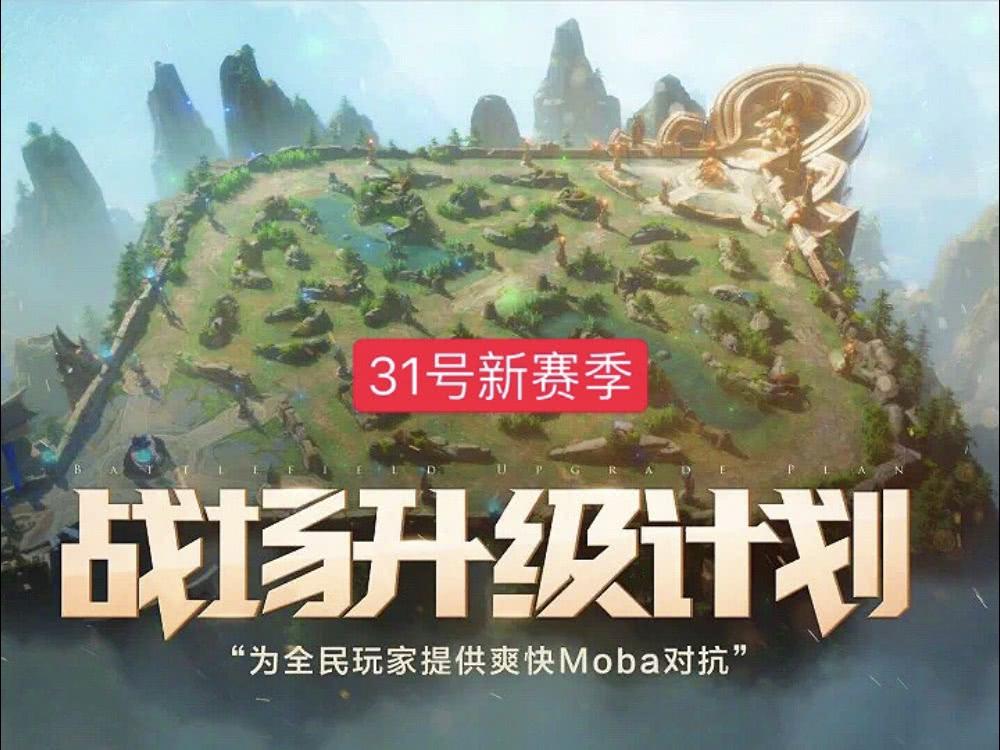 31号版本更新,海报图暗示筑梦师返场?游戏操作简单化,官宣东方镜强度!