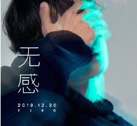 王一博作词新歌《无感》表达内心,面对网络暴力这是最好的回答!