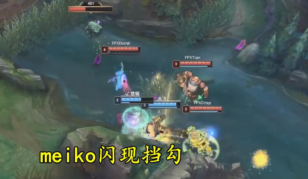 Meiko狗熊全局亮眼,却败于配合,姿态:FPX像玩上帝视角