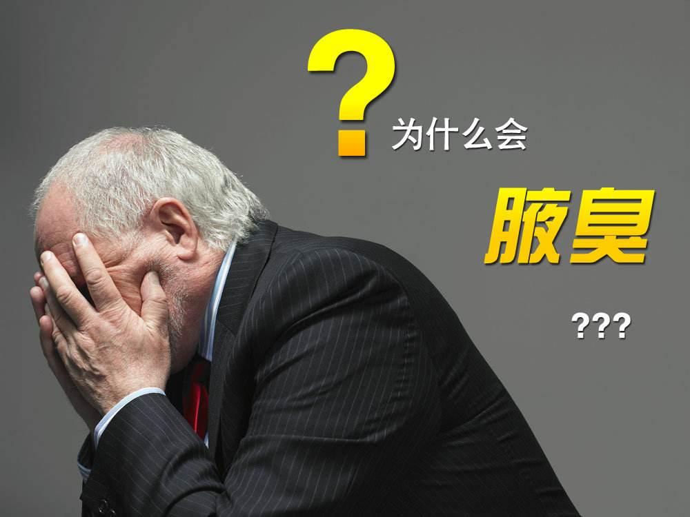 <b>重庆仁爱:狐臭是一种什么味道</b>