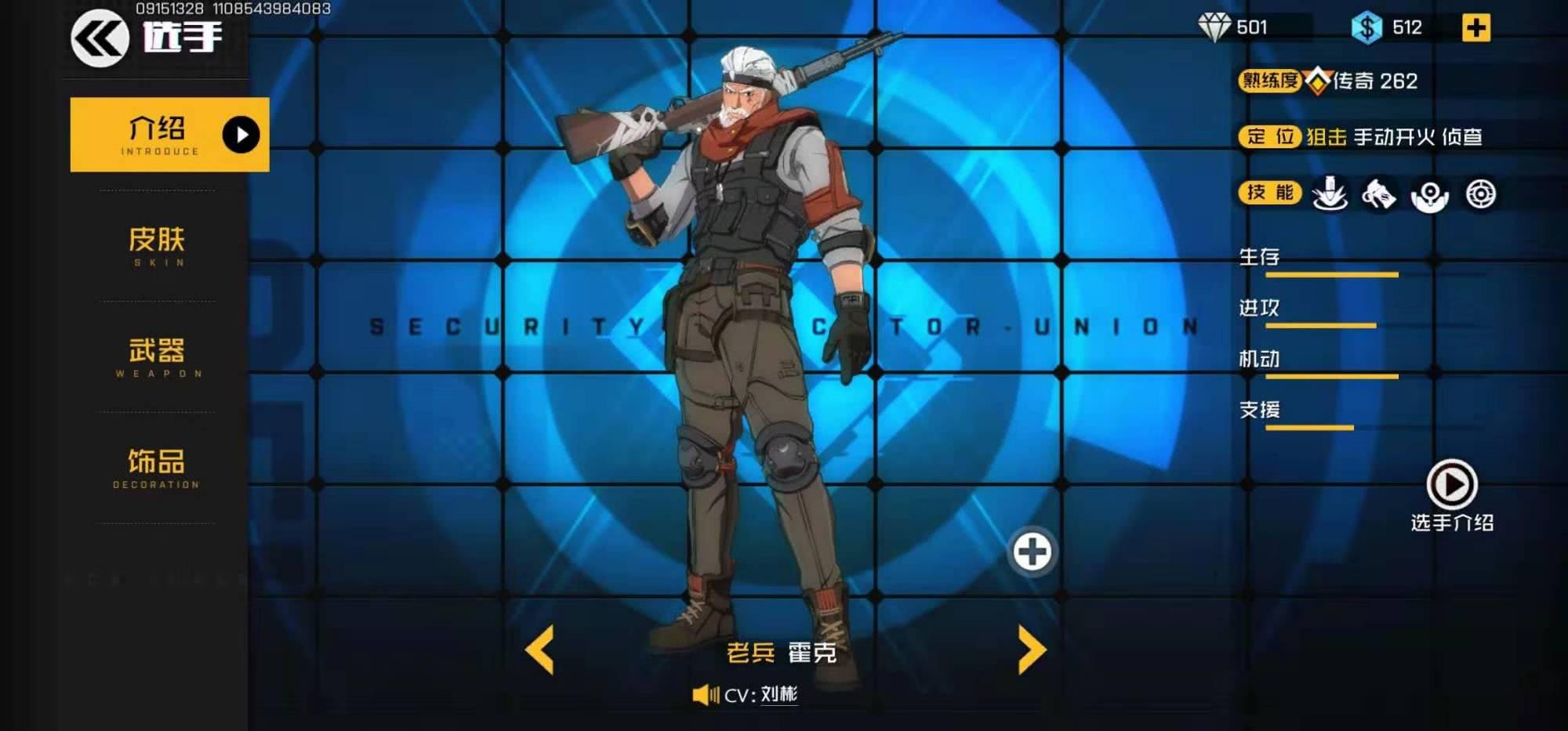 王牌战士:新版老兵如何快速开枪?学会这小BUG,瞬间先发制人