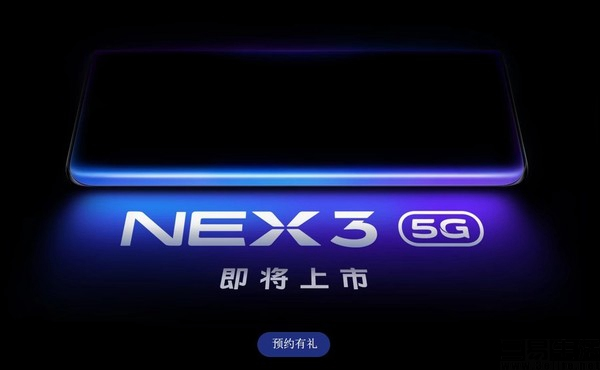 vivo开启NEX 3 5G预约活动,或已距离上市不远