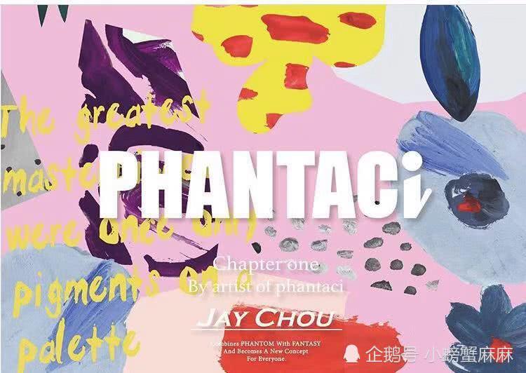 周杰伦生日,Phantaci潮牌发布庆生限量时尚单品