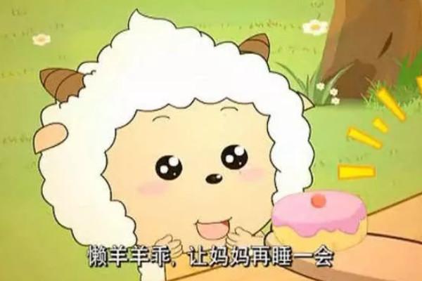 喜羊羊与灰太狼:懒羊羊为啥这么懒?看到他的妈妈瞬间