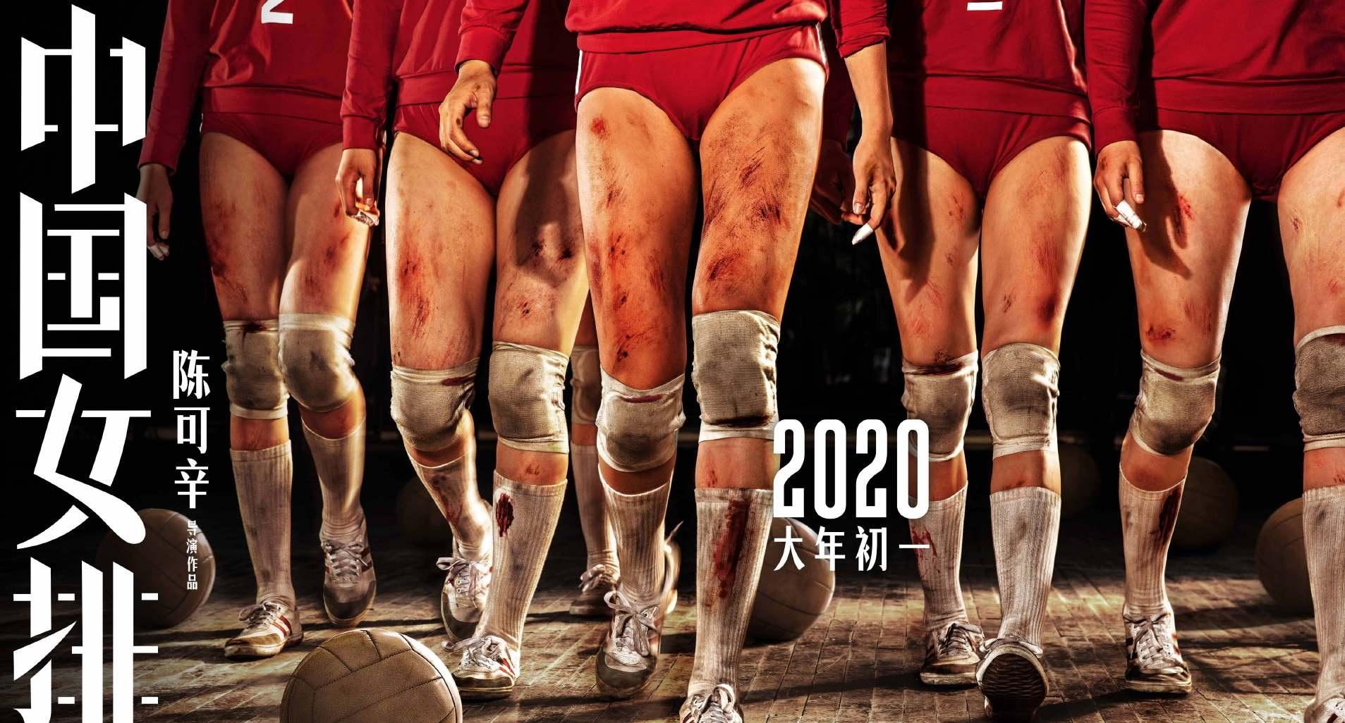 中国女排发预告片,巩俐饰演郎平,被本人惊呼好熟悉
