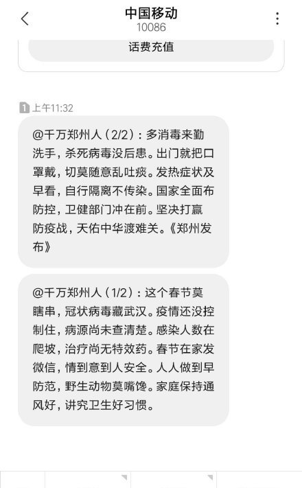河南疫情预防短信