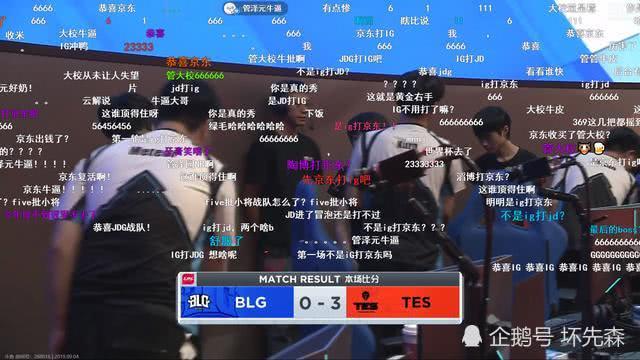 <b>TES3:0击败BLG获得季军,冒泡赛IG首战JDG</b>