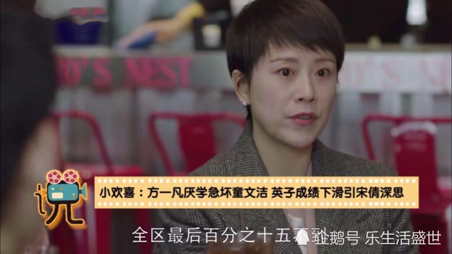 小欢喜:方一凡再寻捷径,想要通过艺术考大学,却遭到童文洁反对