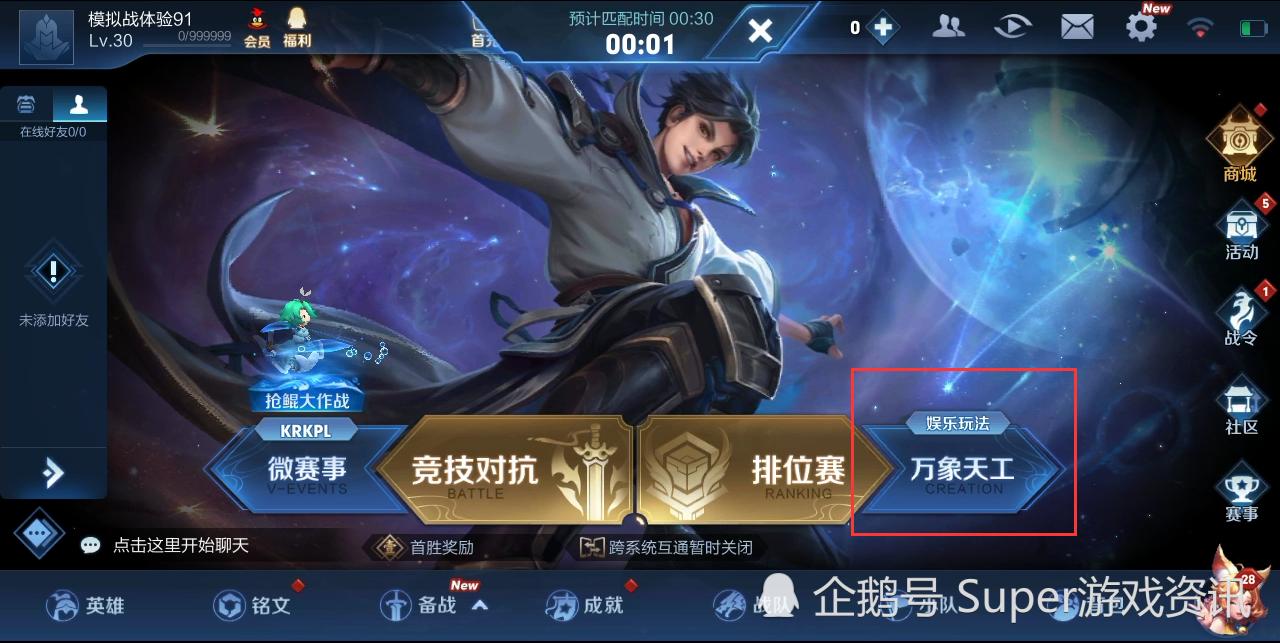 王者荣耀新模式,王者模拟战上线体验服,新手应该怎么玩?