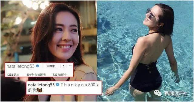 TVB视后开心庆祝ins突破80万粉丝 晒泳照答谢粉丝