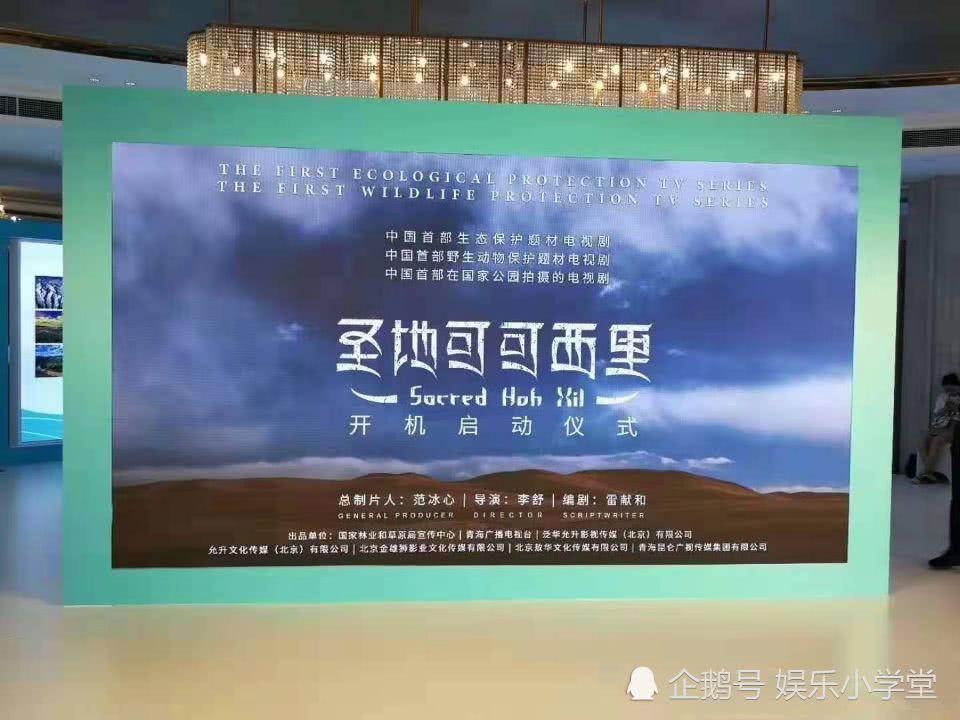 新剧《圣地可可西里》9月开拍官宣阵容,高梓淇合作徐百卉主演