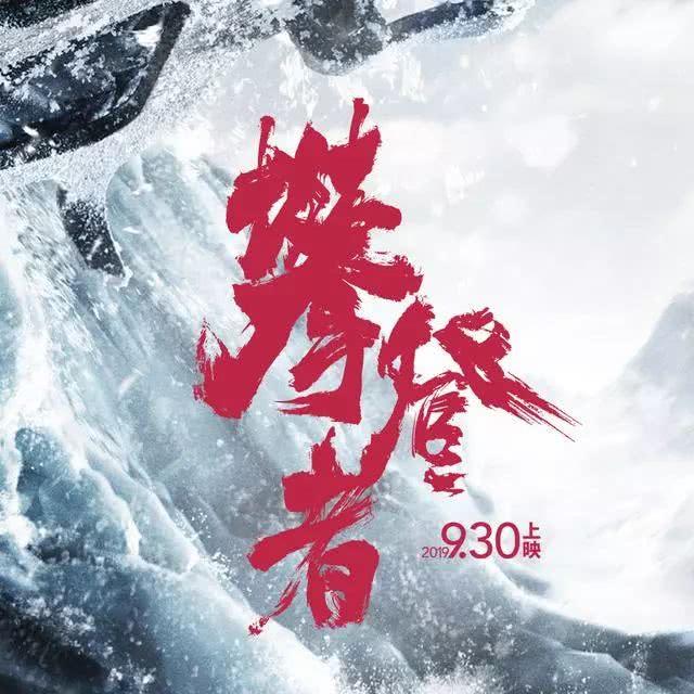《攀登者》:吴京章子怡生死虐恋,百折不挠诠释珠峰精神