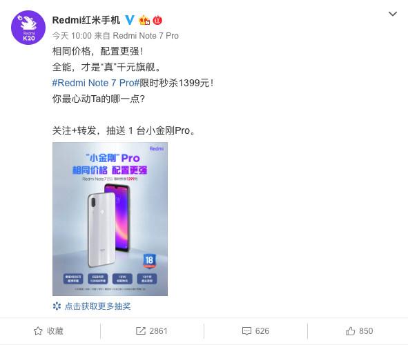 红米Note 7 Pro闪降200元 骁龙675/4800万超清拍照